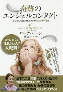 『奇跡のエンジェルコンタクト』クラミサヨ
