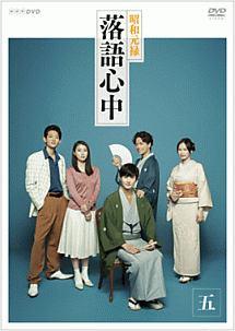 NHKドラマ10 「昭和元禄落語心中」