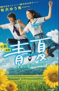 『小説 映画 青夏 きみに恋した30日』有沢ゆう希