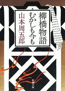『柳橋物語 むかしも今も』山本周五郎