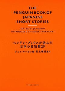 『ペンギン・ブックスが選んだ日本の名短篇29』渡辺茂男