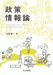 佐藤慶一『政策情報論』