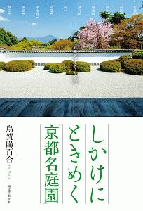 烏賀陽百合『しかけにときめく「京都名庭園」』