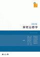 visual core pharma 薬物治療学<第8版>