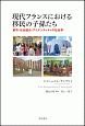 現代フランスにおける移民の子孫たち 都市・社会統合・アイデンティティの社会学