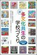 新 多文化共生の学校づくり 横浜市の挑戦