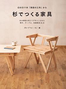 グループモノ・モノ『杉でつくる家具』