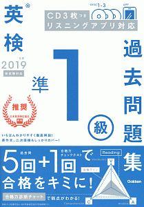 英検準1級 過去問題集 学研英検シリーズ<新試験対応版> 2019 CD付