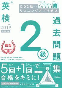 英検2級 過去問題集 学研英検シリーズ<新試験対応版> 2019 CD付