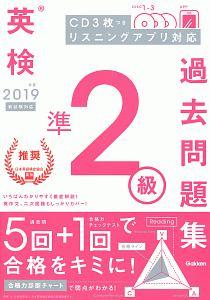 英検準2級 過去問題集 学研英検シリーズ<新試験対応版> 2019 CD付