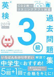 英検3級 過去問題集 学研英検シリーズ<新試験対応版> 2019 CD付