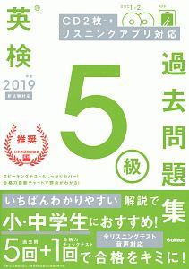 英検5級 過去問題集 学研英検シリーズ<新試験対応版> 2019 CD付
