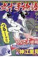 COMIC 魂-KON- 別冊 神江里見 弐十手物語 怒らんお紺編