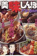 『美味しんぼ ア・ラ・カルト 中華料理』コ・ウォニ