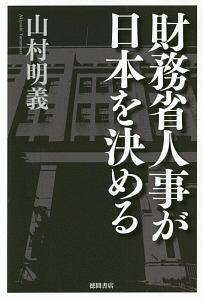 山村明義『財務省人事が日本を決める』