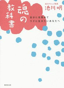 『魂の教科書』小泉吉宏