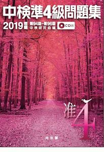 中検 準4級 問題集 2019