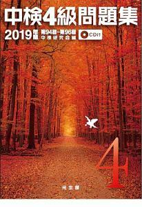 中検 4級 問題集 CD付 2019