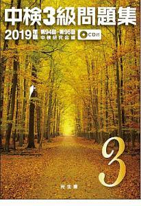 中検 3級 問題集 CD付 2019