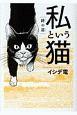 私という猫~終の道~