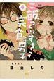 ご飯つくりすぎ子と完食系男子(4)