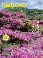 季刊 のぼろ 九州密着の山歩き&野遊び専門誌(24)