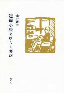 『短編小説をひらく喜び』笑福亭松之助