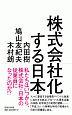 株式会社化する日本 平成の実相から戦後日本の深層を読み解く