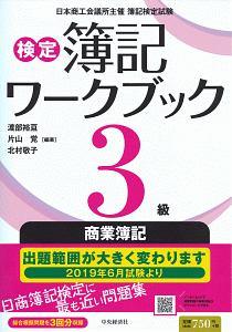 検定簿記ワークブック 3級 商業簿記