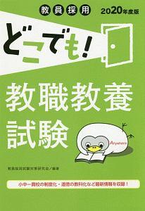 『どこでも!教職教養試験 2020』長井秀和