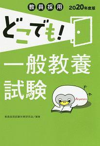 『どこでも!一般教養試験 2020』長井秀和