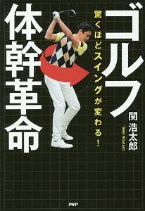 『驚くほどスイングが変わる! ゴルフ体幹革命』関浩太郎