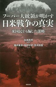 『フーバー大統領が明かす 日米戦争の真実』藤井厳喜