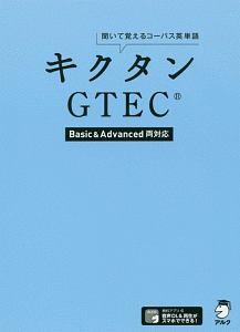アルク『キクタン GTEC Basic&Advanced両対応』