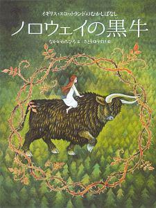 ノロウェイの黒牛 世界のむかしばなし絵本