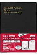 『4218 ビジネスプランナー・ブロック(黒) 4月始まり 2019』川辺洋平