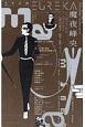 ユリイカ 2019.3 臨時増刊号 総特集:魔夜峰央-『ラシャーヌ!』『パタリロ!』『翔んで埼玉』…怪奇・耽美・ギャグ