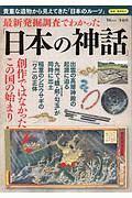 最新発掘調査でわかった「日本の神話」