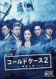 連続ドラマW コールドケース2 ~真実の扉~ コンプリート・ボックス