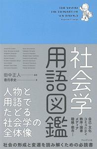 田中正人『社会学用語図鑑 人物と用語でたどる社会学の全体像』