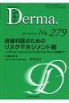 Derma. 2019.2 皮膚科医のためのリスクマネジメント術-メディエーションとコンフリクトマネジメントも含めて- Monthly Book(279)