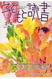 子どもと読書 2019.3・4 すべての子どもに読書の喜びを!(434)