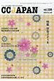 CC JAPAN クローン病と潰瘍性大腸炎の総合情報誌(108)
