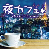 夜カフェ~Tonight Dream~