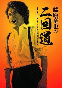 藤原竜也の二回道(セカンドウ) DVD-BOX
