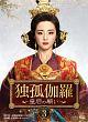 独孤伽羅〜皇后の願い〜 DVD-BOX3