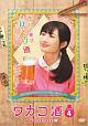 ワカコ酒 Season4 DVD-BOX