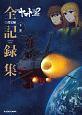宇宙戦艦ヤマト2202 愛の戦士たち-全記録集- 設定編(下) COMPLETE WORKS