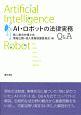 AI・ロボットの法律実務Q&A