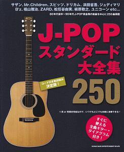 J-POPスタンダード大全集250